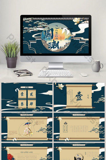 Literature and art retro national tide creative scroll Chinese style report PPT template PowerPoint Template PPTX