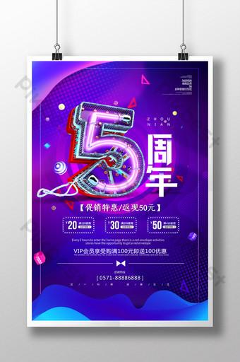 時尚多彩霓虹燈開業五週年慶典海報 模板 PSD