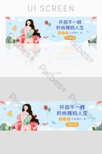 diseño de interfaz de usuario sitio web banner compras e commerce tesoro mamá UI Modelo PSD
