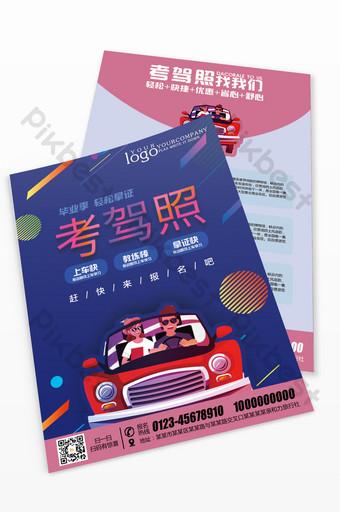 Modèle d'image publicitaire d'affiche de flyer d'inscription à l'école de conduite Modèle PSD