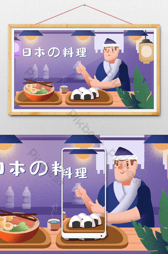 Cartoon Hand Drawn Gourmet Special Japanese Cuisine Ramen Restaurant Illustration Illustration Psd Free Download Pikbest