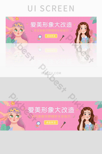 تصميم واجهة المستخدم للعناية بالبشرة الجمال صورة لافتة الموقع UI قالب PSD