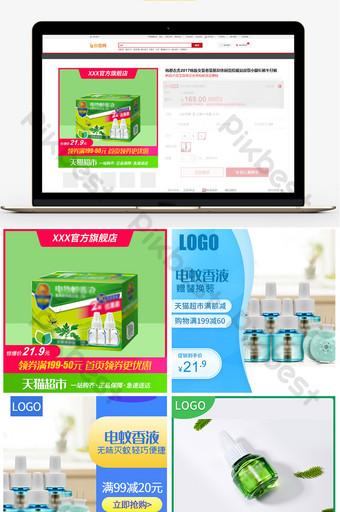 淘寶家用植物電蚊香液寶寶的主要圖片 電商淘寶 模板 PSD
