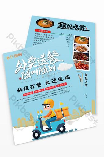 plantilla de volante de entrega de comida para llevar de estilo de dibujos animados simple de moda Modelo PSD
