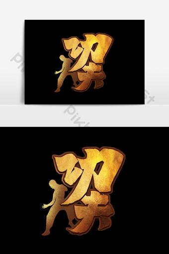 功夫創意中國風書法寫作武術訓練班藝術字 模板 PSD