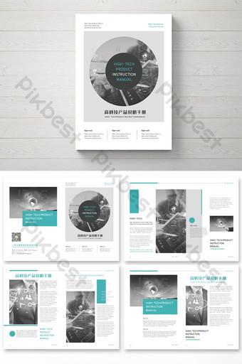 Paquet de conception de manuel d'instructions de produit de haute technologie Modèle CDR