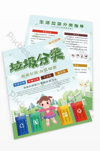 Classification des déchets de protection de l'environnement vert recyclage dépliant de bien-être public Modèle PSD