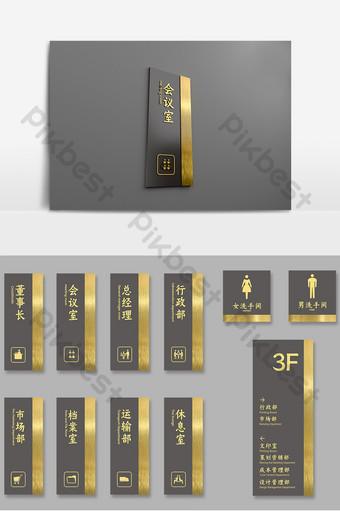 金色不銹鋼高端商務公司酒店餐廳物業指示牌 模板 CDR