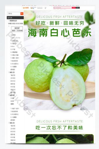 فاكهة الرمان الطازجة الصيف القلب الأبيض الجوافة التجارة الإلكترونية تاوباو صفحة التفاصيل التجارة الإلكترونية قالب PSD