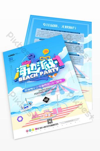 cartel de viaje de fiesta en la playa de yate de mar de cielo minimalista azul moderno Modelo PSD