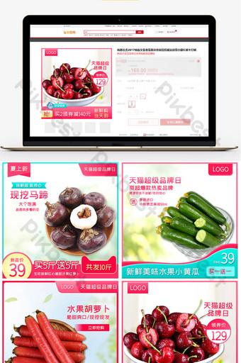 الصيف الطازج tmall سوبر العلامة التجارية اليومية الفاكهة الطازجة الصورة الرئيسية من خلال القطار التجارة الإلكترونية قالب PSD