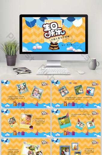 كارتون الأطفال عيد ميلاد سعيد الكتيب الإلكتروني ديناميكي قالب ppt PowerPoint قالب PPTX
