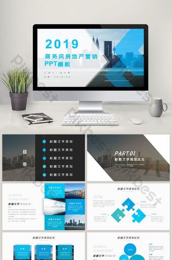 Modèle PPT de marketing immobilier de style commercial de mode bleue PowerPoint Modèle PPTX