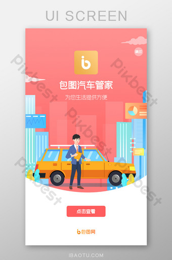 UI design mobile phone startup page car splash screen app UI Template PSD