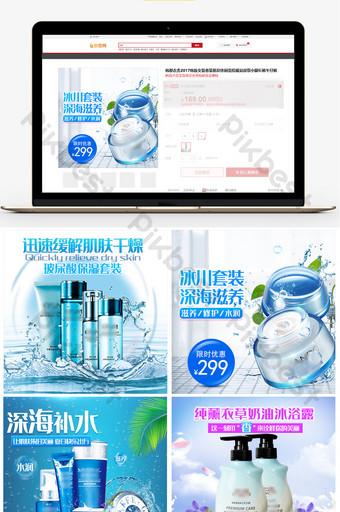 Water series skin care makeup beauty e-commerce Taobao main map through train template E-commerce Template PSD