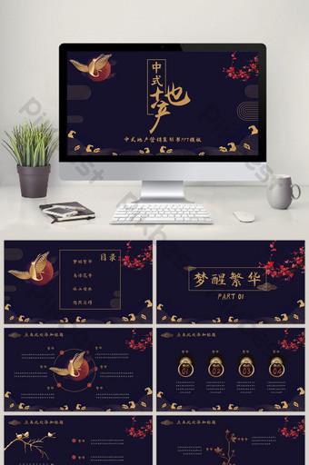 Modèle PPT de marketing immobilier chinois haut de gamme bleu foncé PowerPoint Modèle PPTX