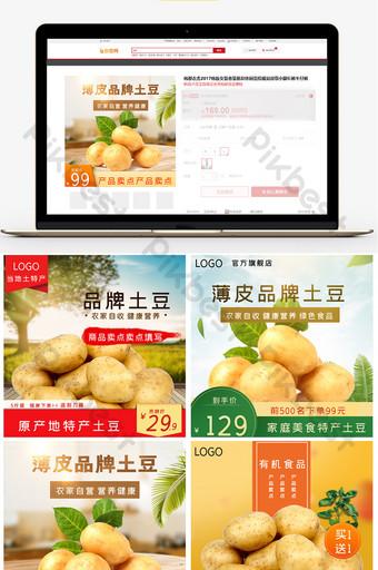 Carte principale de pommes de terre de pommes de terre souvenirs alimentaires par train Commerce électronique Modèle PSD