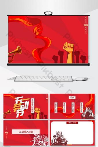 紅色背景五一勞動節節日慶典ppt模板 PowerPoint 模板 PPTX