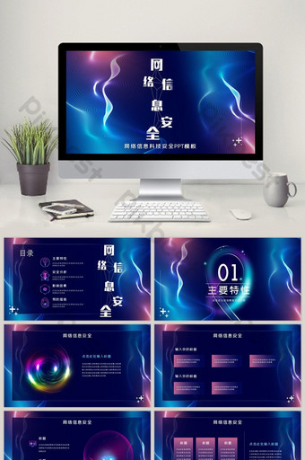 purple gradient lines technology sense network information security ppt template PowerPoint Template PPTX