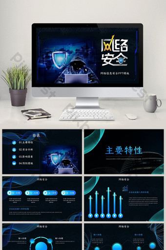 Dark gradient technology sense network security PPT template PowerPoint Template PPTX