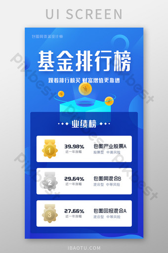 Financial Insurance Securities Fund Ranking Activity Page H5 UI Template PSD