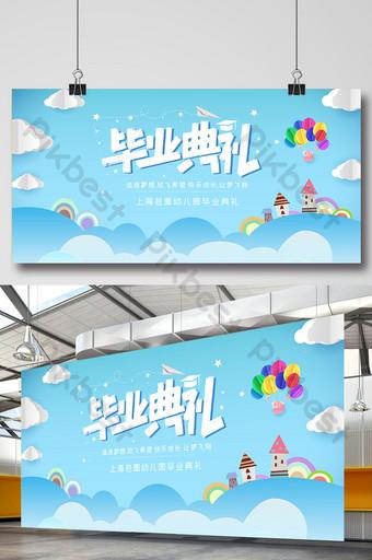 藍色卡通小清新幼兒園畢業典禮背景展示板 模板 PSD