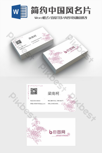 Modèle Word de carte de visite de style chinois simple pourpre primevère Word Modèle DOC