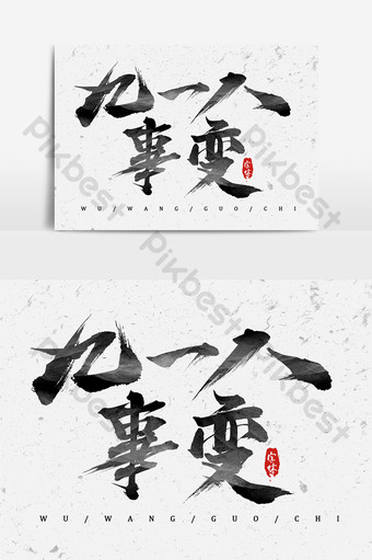September 18th Incident Creative Brush Art Font Design Template PSD