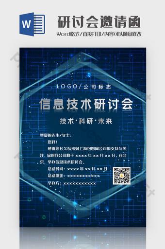 Modèle de mot d'invitation à un séminaire sur la technologie de l'information ciel étoilé abstrait Word Modèle DOC