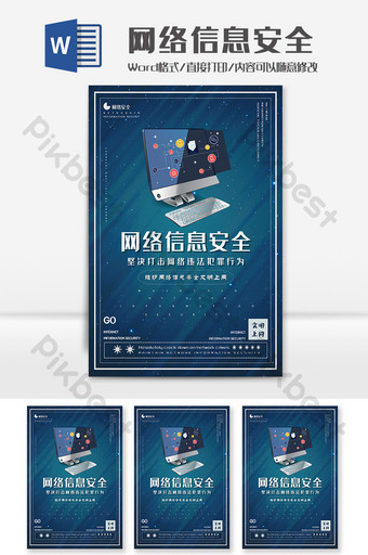 Blue Computer Information Security Poster Word Template Word Template DOC