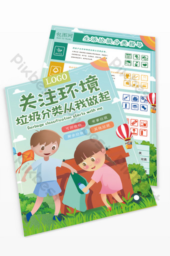 green art public service advertisement care for the environment waste classification leaflet Template PSD