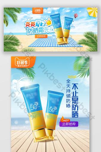 tmall musim panas tabir surya antiperspiran ilustrasi poster angin menyegarkan E-commerce Templat PSD