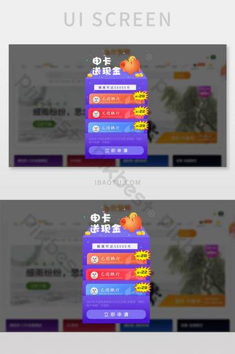 Fenêtre pop-up d'activité d'affichage de carte bancaire financière plat violet UI Modèle PSD