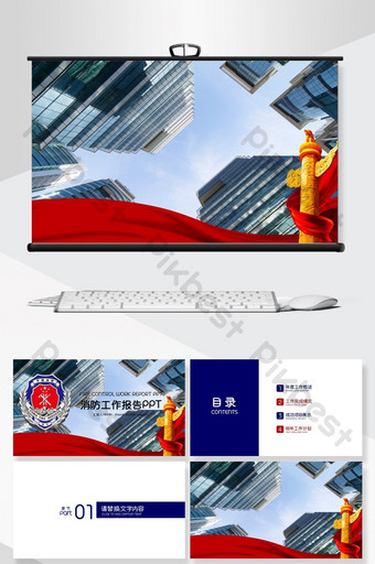 Blue simple fire public security force government PPT background PowerPoint Template PPTX