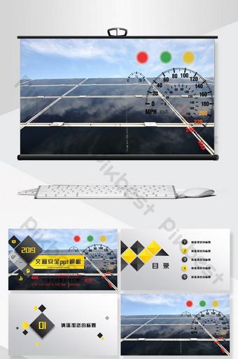 交通安全文明交通法規宣傳ppt背景 PowerPoint 模板 PPTX