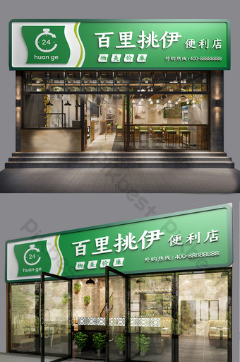 Fashion and novel convenience store signboard Template CDR