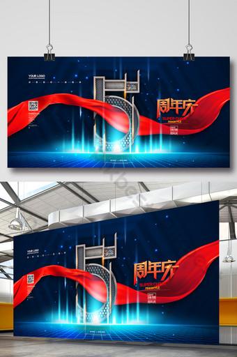 高端藍色五週年慶典背景展示板 模板 PSD