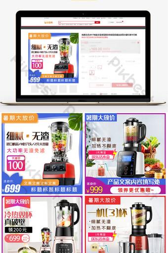 L'image principale du petit appareil électrique estival presse-agrumes style mode grand prix à travers le train Commerce électronique Modèle PSD
