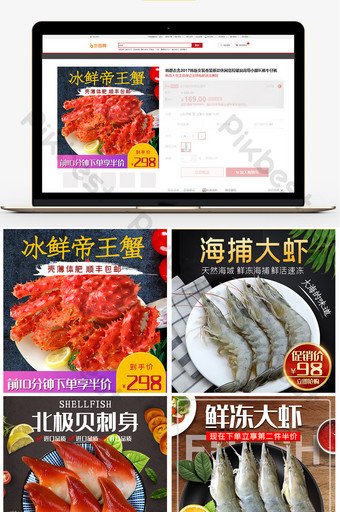 Seafood king crab prawn fashion simple Ecommerce main picture through train E-commerce Template PSD