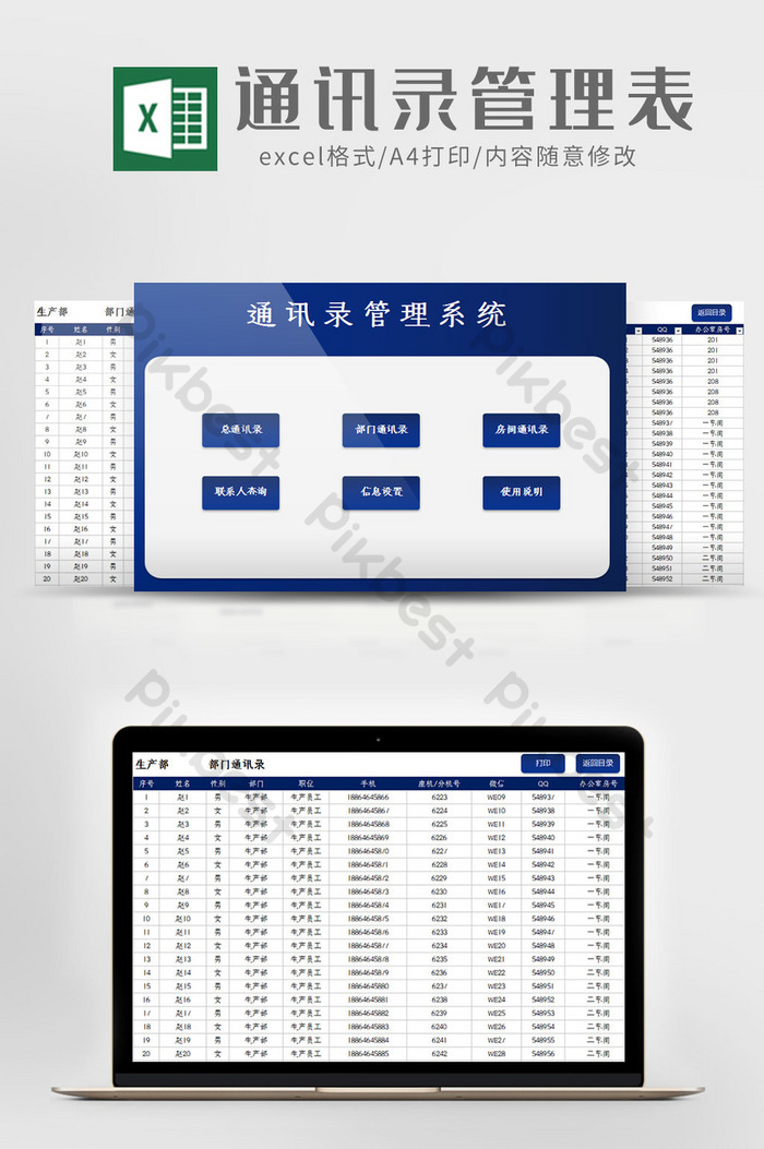 Simple Blue Address Book Management System Excel Template Excel Xlsx Free Download Pikbest
