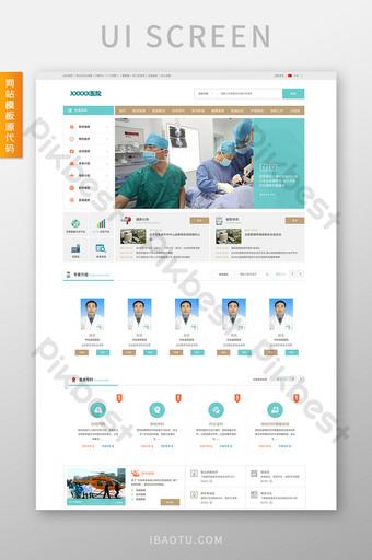 Green hospital expert department interactive dynamic full set of website source code UI Template