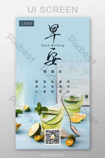 早上好問候勵志心字檸檬水手機海報 UI 模板 PSD
