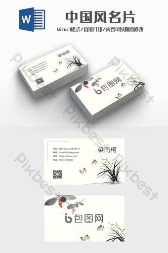 Modèle de mot de carte de visite de style chinois papillon fleurs de plantes d'encre Word Modèle DOC