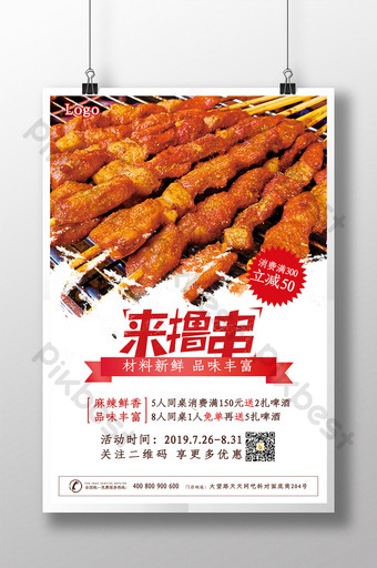 Barbecue grill food poster Template PSD
