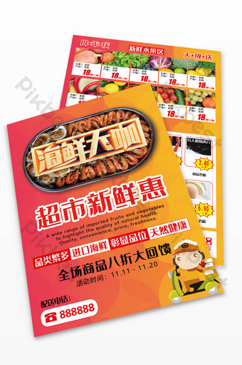 Modern red hot style seafood big coffee supermarket promotion leaflet Template PSD