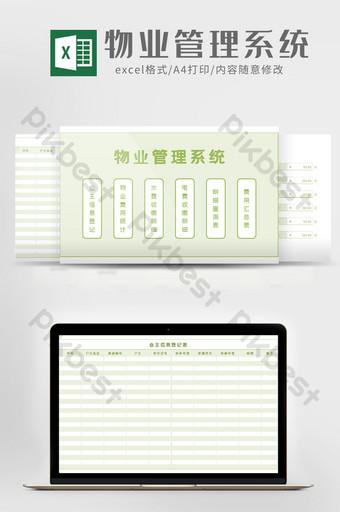 公司物業管理系統excel模板 Excel模板 模板 XLSX