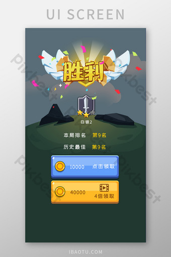 Q version mini game victory settlement interface UI Template PSD
