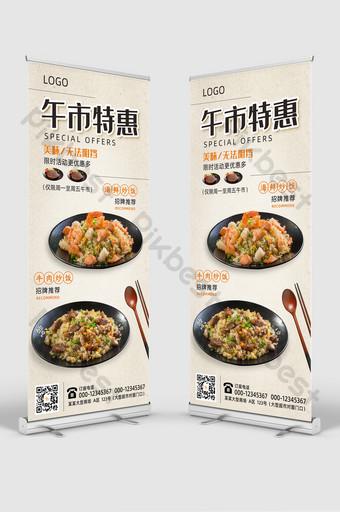 午餐特殊白色背景紙模式食品類別x易拉寶 模板 PSD