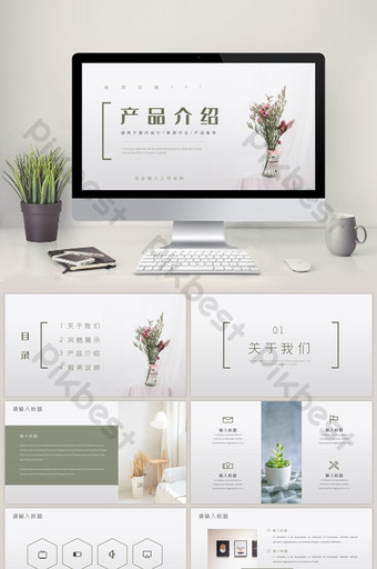 simple style interior design promotion brochure product introduction ppt template PowerPoint Template PPTX