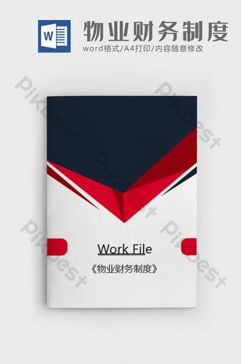 物業公司經營管理規章制度完備的Word模板 Word 模板 DOC
